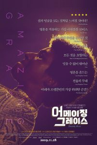 "Poster for the movie ""어메이징 그레이스"""