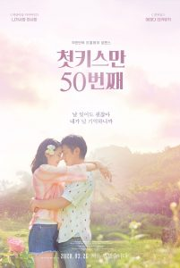 "Poster for the movie ""첫키스만 50번째"""