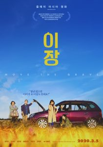 "Poster for the movie ""이장"""