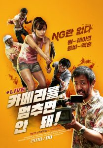 "Poster for the movie ""카메라를 멈추면 안 돼!"""